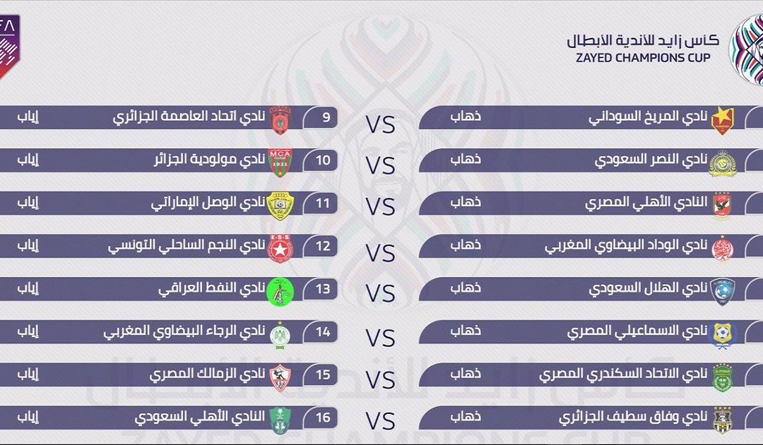 مواعيد المباريات في منافسات كأس زايد لأندية الأبطال