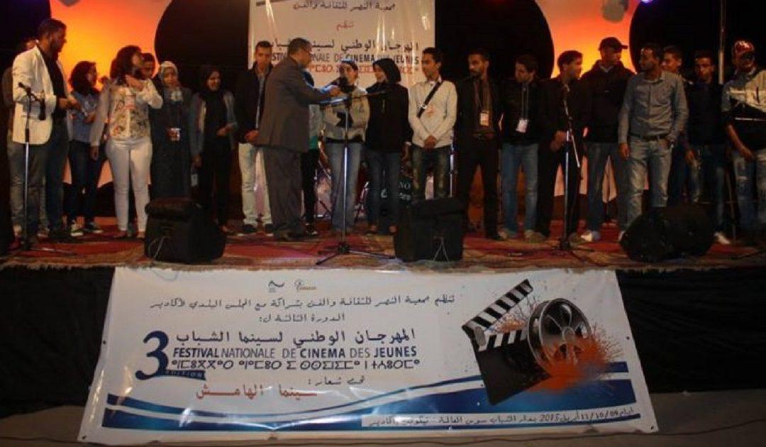 أكادير تحتضن المهرجان الوطني لسينما الشباب